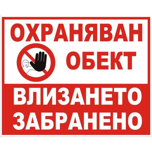 Табела или стикер ОХРАНЯВАН ОБЕКТ влизането забранено модел 24306