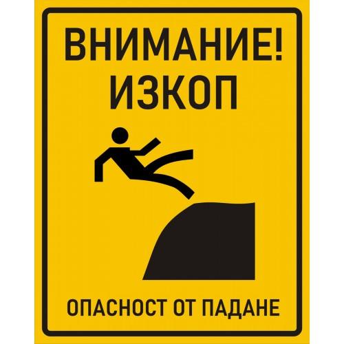 Табела или стикер ВНИМАНИЕ изкоп опасност от падане модел 24354