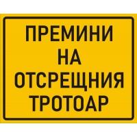 Табела или стикер ПРЕМИНИ НА ОТСРЕЩНИЯ ТРОТОАР модел 24356