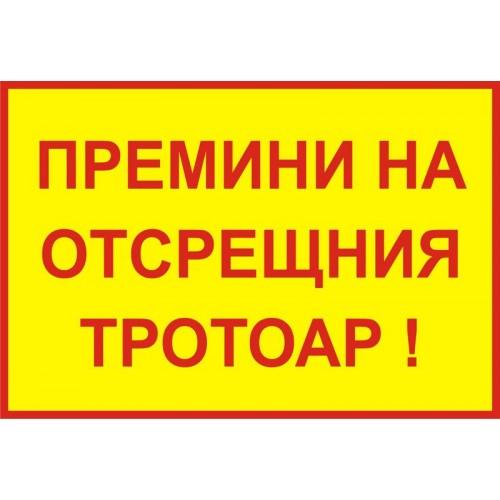 Табела или стикер ПРЕМИНИ НА ОТСРЕЩНИЯ ТРОТОАР ! модел 24009