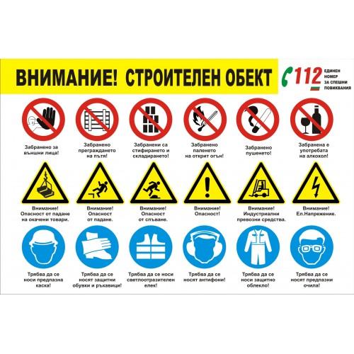 Табела или стикер Внимание Строителен Обект със знаци Модел 24107