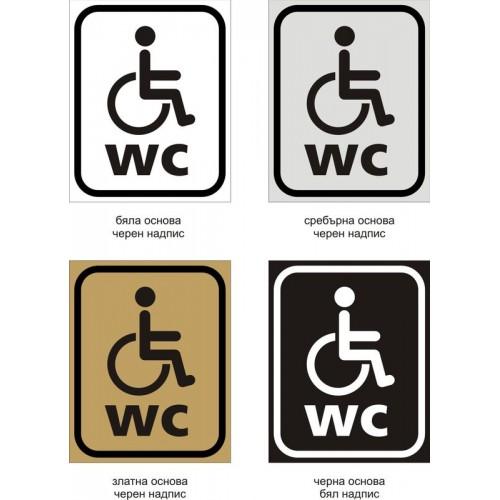 Табела или стикер WC инвалид модел 24018