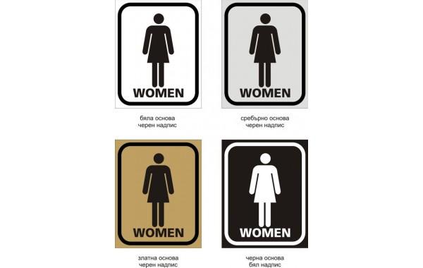 Табела или стикер WC жени модел 24016