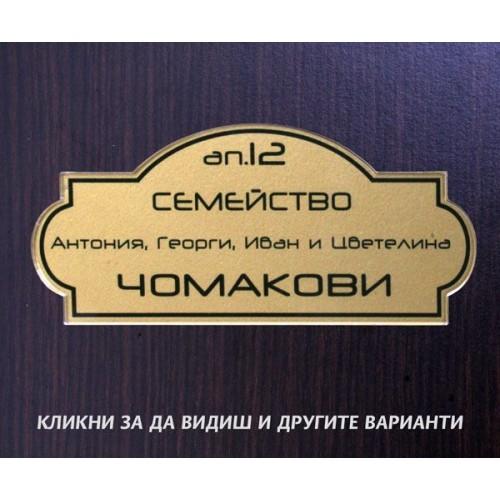 Табелка или стикер за врата апартамент пощенска кутия модел 24502