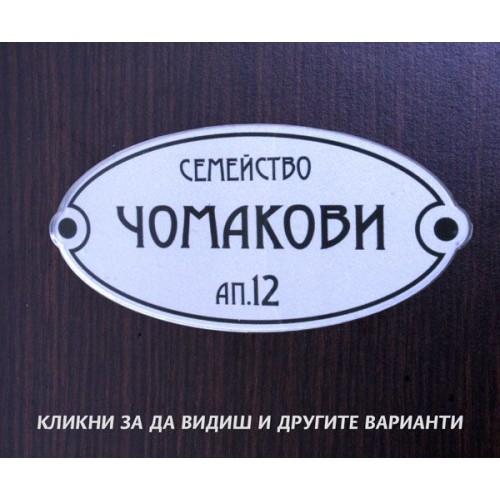 Табелка или стикер за врата апартамент пощенска кутия модел 24503
