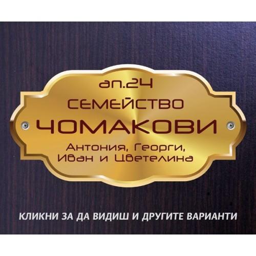 Табелка или стикер за врата апартамент пощенска кутия модел 24505
