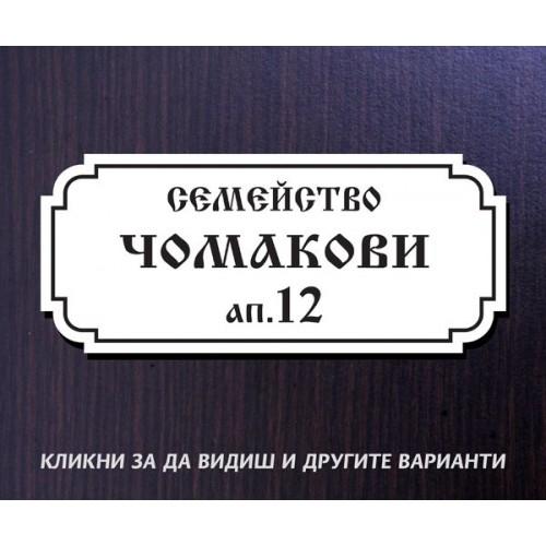 Табелка или стикер за врата апартамент пощенска кутия модел 24508