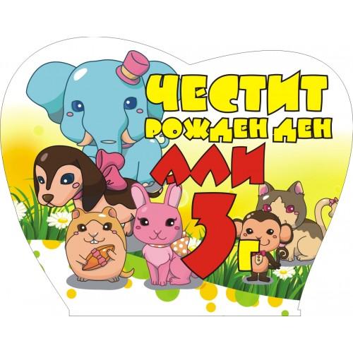 Украса Поздрав за Хартиена торта Модел 30147 Любими животни