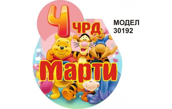 Банер с името и годинките за Хартиена торта Модел 30192 с мечо Пух
