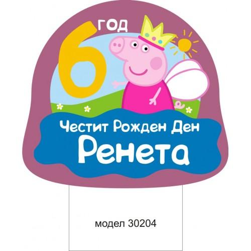 Банер с името и годинките за Хартиена торта Модел 30204