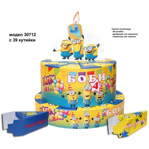 Декорaтивна торта с12, 24 ,27 или с 39 кутийки с Името и годинките на Вашето дете Модел 30712