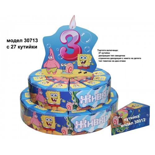 Декорaтивна торта с 12, 24 ,27 или с 39 кутийки с Името и годинките на Вашето дете Модел 30713