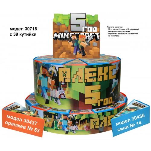Декорaтивна торта с 12, 24 ,27 или с 39 кутийки с Името и годинките на Вашето дете Модел 30716