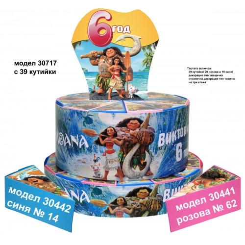 Декорaтивна торта с 12, 24 ,27 или с 39 кутийки с Името и годинките на Вашето дете Модел 30717