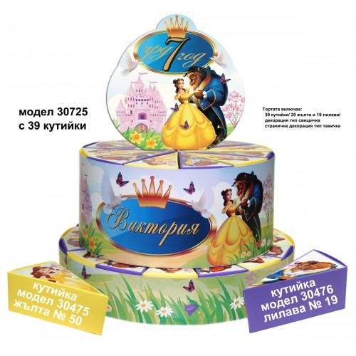 Декорaтивна торта с 12, 24 ,27 или с 39 кутийки с Името и годинките на Вашето дете Модел 30725