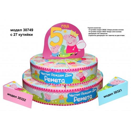 Декорaтивна торта с 12, 24 ,27 или с 39 кутийки с Името и годинките на Вашето дете със странична декорация Модел 30749