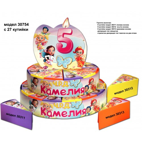 Декорaтивна торта с 12, 24 ,27 или с 39 кутийки с Името и годинките на Вашето дете със странична декорация Модел 30754