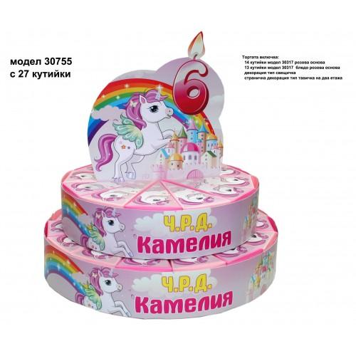 Декорaтивна торта с 12, 24 ,27 или с 39 кутийки с Името и годинките на Вашето дете със странична декорация Модел 30755 Еднорог