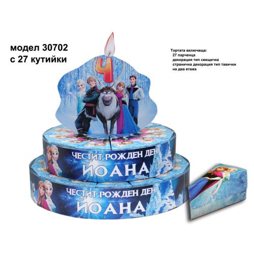 Хартиена торта тематична с декорация Замръзналото Кралство с Елза и Ана  модел 30702