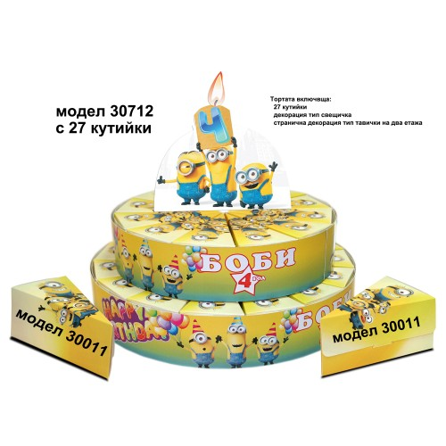 Хартиена торта тематична с декорация Миньони модел 30712