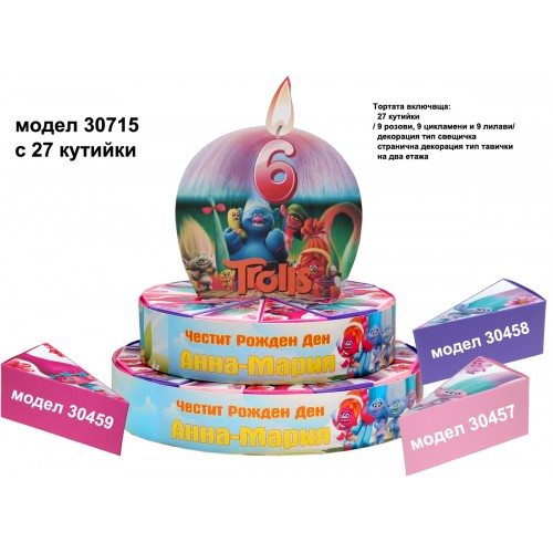 Хартиена торта тематична с декорация Тролчета модел 30715