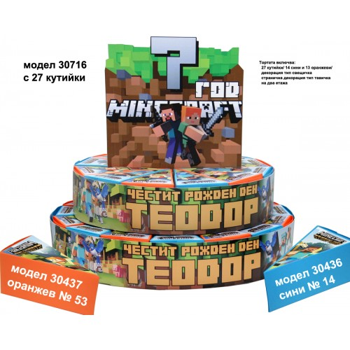 Хартиена торта тематична с декорация Майнкрафт модел 30716
