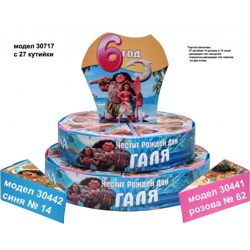 Хартиена торта тематична с декорация Моана модел 30717