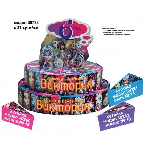 Хартиена торта тематична с декорация Монстърхайт модел 30723