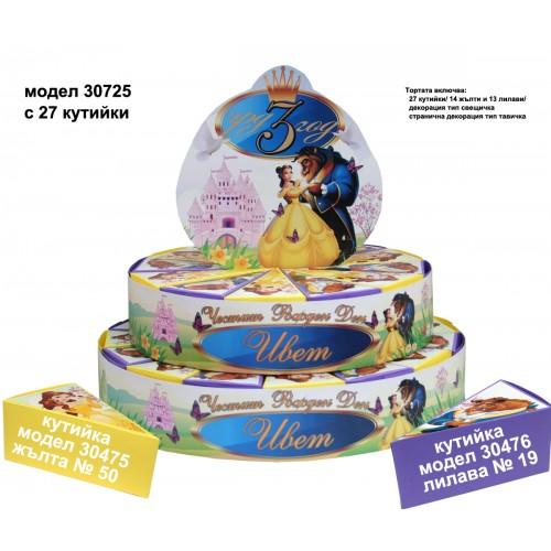 Хартиена торта тематична с декорация  Красавицата и Звяра модел 30725