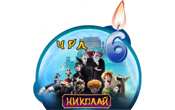Банер с името и годинките за Хартиена торта Модел 30141 с картинка Хотел Трансилвания
